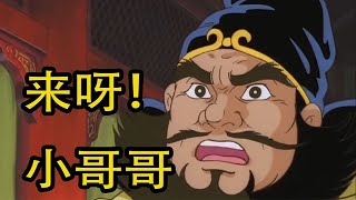 [Frosty Bear] Zhang Fei: I have special recruiting skills!