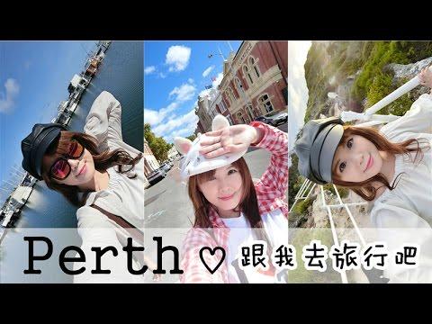 Perth Trip 和我去旅行吧 ♡ SYLVIA EASTER