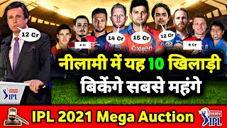IPL 2021 Mega Auction - List of 10 Most Expensive Players | 2021 IPL Auction Players List