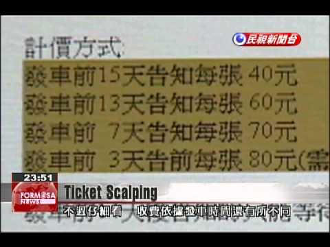 Taiwan Railways boosts online ticketing security to fight scalpers