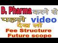 D.Pharma Course Full Detail Video 2018