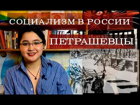 Социализм в России: Петрашевцы
