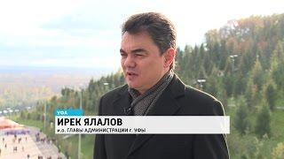 Уфа вошла в тройку самых благоустроенных городов России(Официальный сайт ГТРК