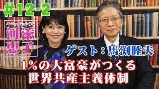 河添恵子#12-2 ゲスト:馬渕睦夫★1%の大富豪がつくる世界共産主義体制
