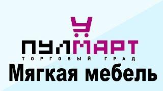 Огромный выбор #мягкой #мебели на любой вкус в #Пушкино!(, 2016-06-01T17:45:08.000Z)