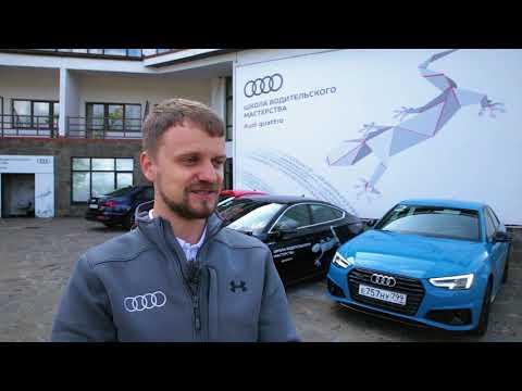 Экстремальное вождение в школе Audi quattro
