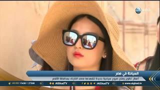 تقرير   توافد أفواج سياحية على محافظة الأقصر جنوب مصر بعد التطويرات