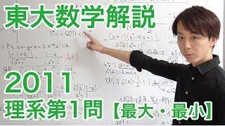 大学入試数学解説:東大2011年理系第1問【数学III 最大・最小】 Mp3