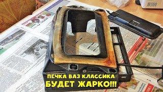 Капитальный ремонт печки ВАЗ 2101 классика - будет жарко  - Желтая копейка - Часть 19