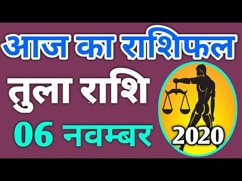 Tula Rashifal 6 November 2020   Aaj Ka Tula Rashifal   Tula Rashi 6 November 2020 जय माता दी