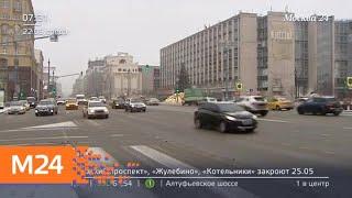 Смотреть видео Актуальные новости России за 22 мая - Москва 24 онлайн