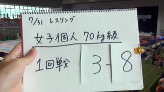 レスリング 女子70Kg級 1回戦 山口鴻城(山口県) - 樟南(鹿児島県) イン...