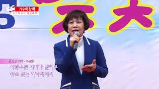 가수이상희/최고의여자/쇼스타뮤직