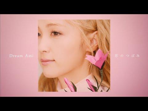 Dream Ami / 恋のつぼみ(Music Video)