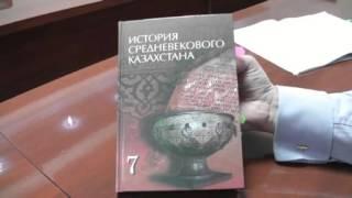 3 урок по Истории Казахстана