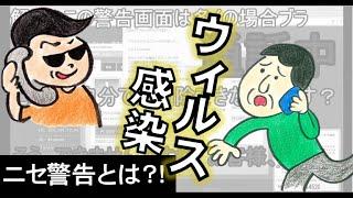 サイト閲覧中のニセ警告画面とは?!