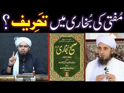 Mufti Tariq Masood Sb. ki Saheh BUKHARI ki HADITH main TAHREEF ??? (By Engineer Muhammad Ali Mirza)