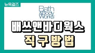 [해외직구] BBW 배…