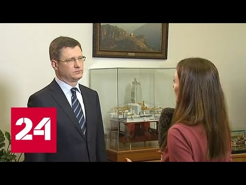 Новак: паника отступает - сырьевой рынок становится более сбалансированным - Россия 24