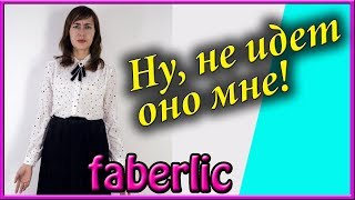 Одежда Фаберлик обзор, отзывы. Трикотажная юбка черная, брюки черные, белая блузка со съемной брошью