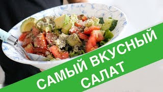 Рецепт простого, но питательного салата |  vegan