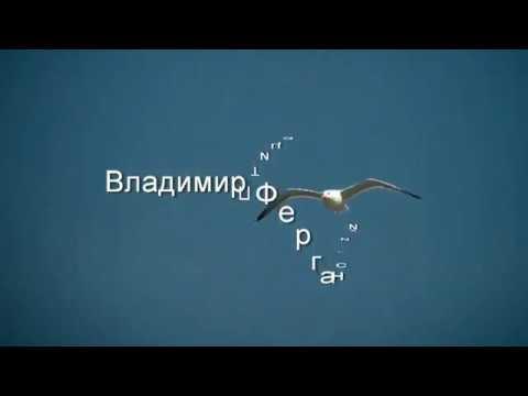 Птица 2 В Ферганский