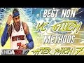 NBA 2K17 Vc Tips: FAST & EASY UNLIMITED VC FARMING METHODS! VC Methods NOBODY WANTS YOU TO KNOW!