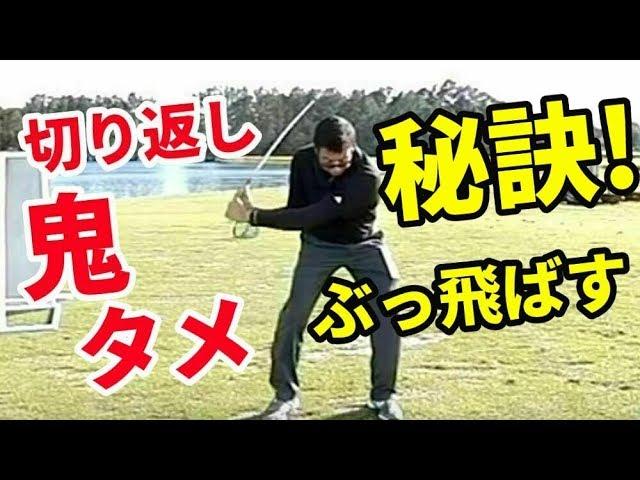 ゴルフは右足を蹴るタイミングで下半身の使い方が変わり鬼飛びするタメを作れる間が生まれる