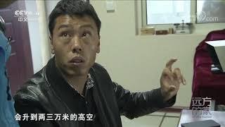 [远方的家]行走青山绿水间 走进长江源头第一气象站| CCTV中文国际