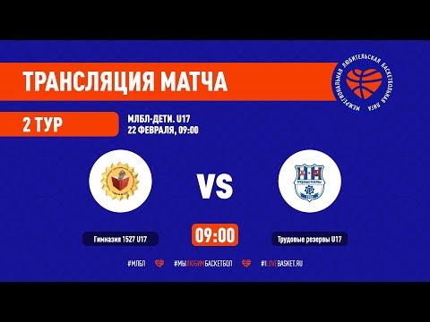 Гимназия 1527 U17 - Трудовые резервы U17. МЛБЛ-Дети U17. Тур 2. Сезон 2020/21