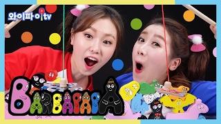 바바파파 보드게임 3종 세트와 재밌는 분장 벌칙으로 놀아보자!_Playing Babapapa board game_play wifi tv