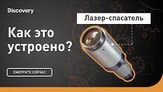 Лазер-спасатель | Как это устроено? | Discovery