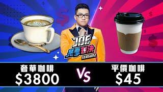 【Joeman】3800元的奢華咖啡 對決 45元平價咖啡 !【Joe是要對決S2】Ep5