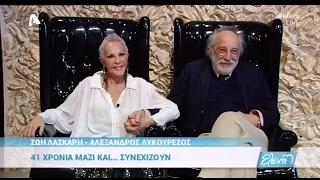 Ζωή Λάσκαρη & Αλέξανδρος Λυκουρέζος : 41 χρόνια μαζί και συνεχίζουν