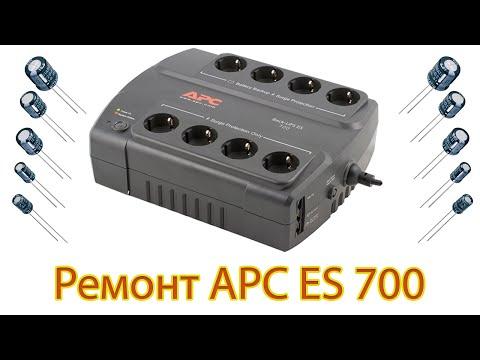Ремонт бесперебойника APC ES 700