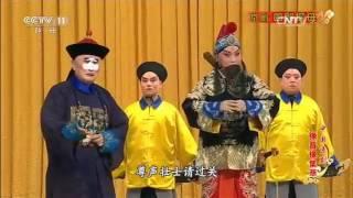 京剧《四郎探母》2/2 【中国京剧音配像精萃 20170112】