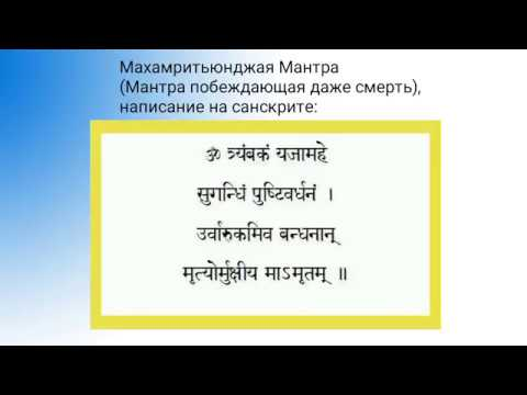 Махамритьюнджая-Мантра ( Мантра побеждающая даже смерть, мантра Рудре / Шиве ). Перевод, значение.