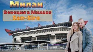 Милан Что посмотреть в Милане? San Siro Венеция в Милане Не Орел и Решка