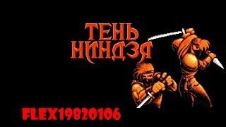 Shadow of the Ninja - NES: Shadow of the Ninja (rus) longplay [100] HD - User video