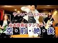 ドラゴンボール改 魔人ブゥ編OP「空・前・絶・後 Kuu-Zen-Zetsu-Go 」やついフェス2020 スタジオライブ