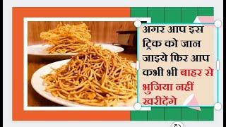 असली नमकीन भुजिया /Best Besan Sev Recipe  #bikajibhujiya #haldirambhujia #bhujia #AlooBhujiya