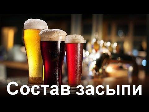 Разработка рецептур пива. Состав засыпи