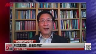 程晓农:接班危机必然发生,社会主义国家转型没有头