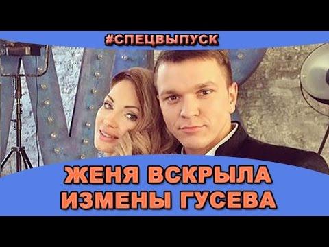 #СПЕЦВЫПУСК!  Женя вскрыла измены Антона Гусева! Новости и слухи дома 2.
