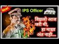 Think big by Vishwas Nangare Patil motivational speech in marathi IPS
