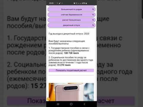 Декретные в Казахстане 2020 год