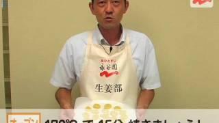 【永谷園】生姜レシピNo.126 ジンジャークッキー