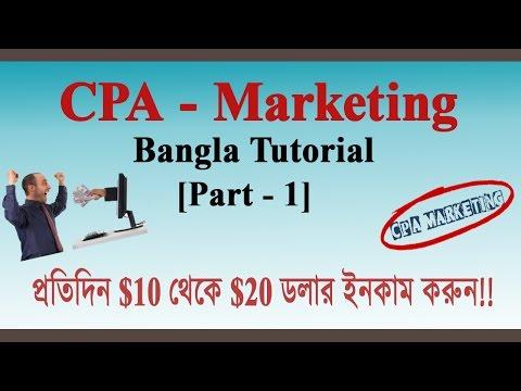 CPA Marketing Bangla Tutorial [Part-1] | How to Start CPA Marketing