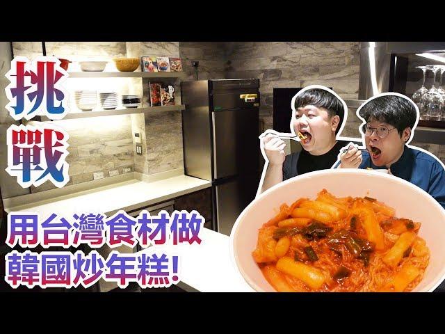 挑戰! 用台灣食材做韓國炒年糕!_韓國歐巴