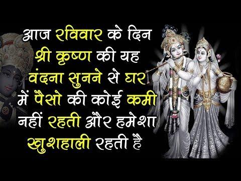 आज-रविवार-के-दिन-श्री-कृष्ण-की-यह-वंदना-सुनने-से-घर-में-पैसो-की-कोई-कमी-नहीं-रहती